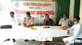 विधिक साक्षरता एवं जागरूकता शिविर में दैनिक जीवन के लिए अधिकारियों ने दी नसीहत