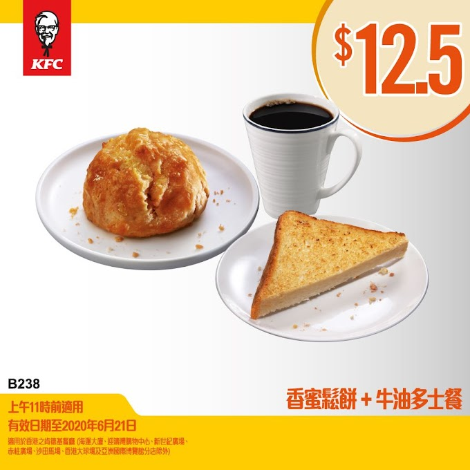 KFC: 優惠券 至6月21日