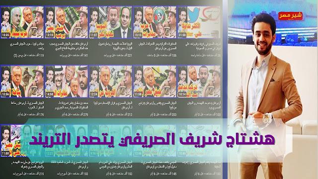 الصحفي شريفي الصريفي يدخل التريند من اوسع ابوابة اليوم - من هو شريف الصريفي