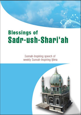 Download: Blessings of Sadr-ul-Shariah pdf in English