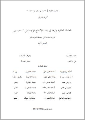 أطروحة دكتوراه: المعاملة العقابية وأثرها في إعادة الإدماج الاجتماعي للمحبوسين PDF