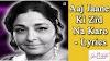 Aaj Jaane Ki Zid Na Karo Lyrics in Hindi - आज जाने की ज़िद ना करो लीरिक्स हिन्दी | Farida Khanum Ghazal Songs