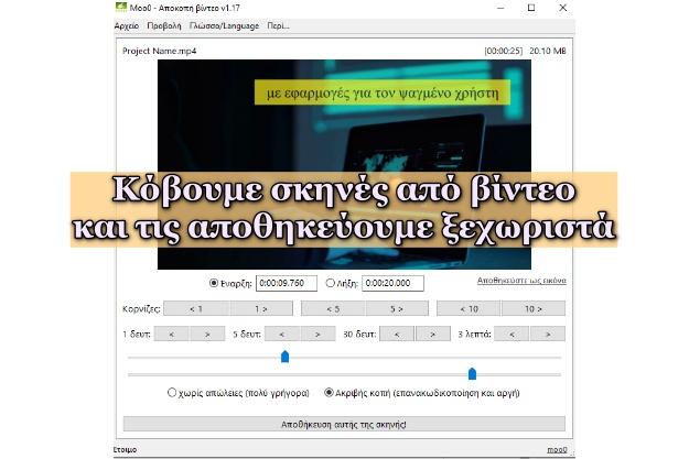 Moo0 Video Cutter - Το πιο εύκολο δωρεάν πρόγραμμα για να κόψεις σκηνές από βίντεο