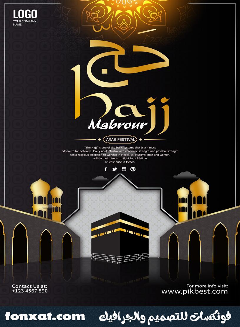 Download Islamic designs psd Dahabi in black harmonious design