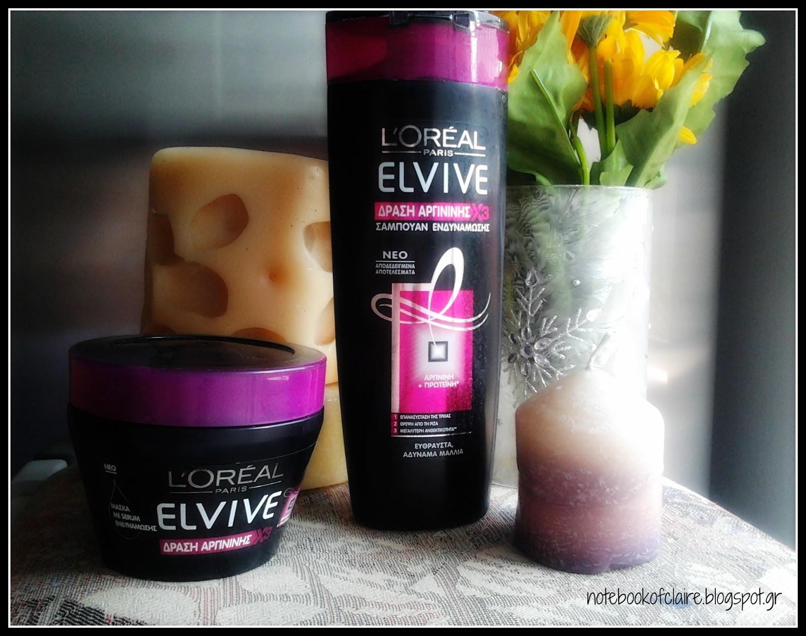 Η L oreal έχει βγάλει την σειρά Elvive Δράση Αργινίνης X3 για εύθραυστα  μαλλιά.. Από όλη την σειρά εγώ είχα το σαμπουάν και την μάσκα 3b2a47b87d9