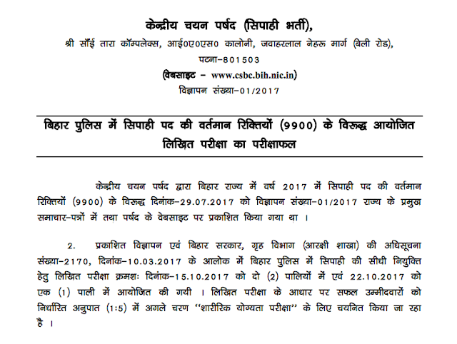 Bihar Police Constable Result out (9900 Posts)