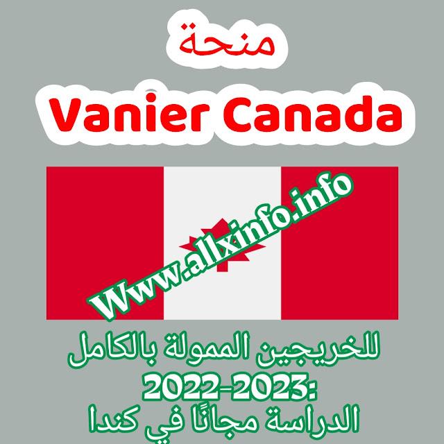 منحة Vanier Canada للخريجين الممولة بالكامل 2022-2023: الدراسة مجانًا في كندا