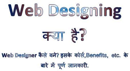 Web Designing क्या है? Web Designer कैसे बने? web designing kya hai hindi, web design kaise kare, web design meaning, web design course, dtechin