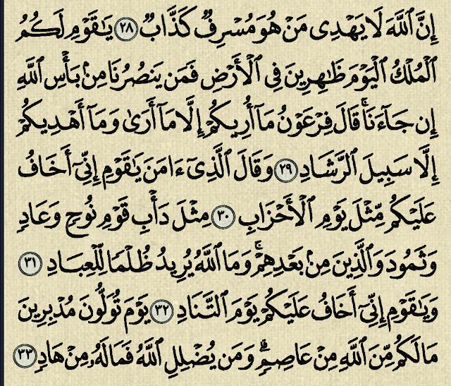 شرح وتفسير سورة غافر surah Ghafir (من الآية 29 إلى الآية 40 )