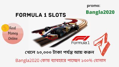 Formula 1 Slots Online Games | আয় করুন ২০,০০০ টাকা পর্যন্ত | Real Money Online