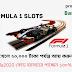 Formula1 খেলে ২০,০০০ টাকা পর্যন্ত আয় করুন