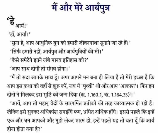 Main Aryaputra Hoon PDF Download Free