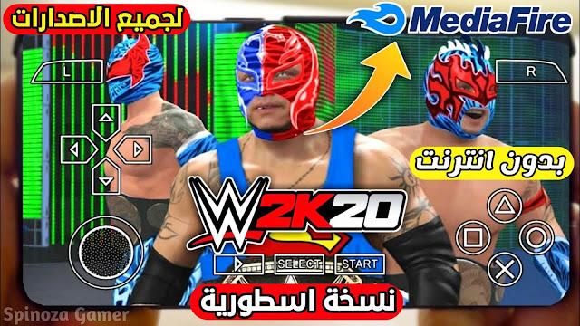 تحميل لعبة المصارعة WWE 2K20 للاندرويد بحجم صغير [300MB] من ميديا فاير جرافيك عالي جدا