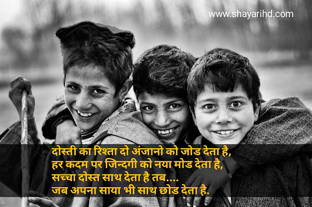 Dard bhari dosti shayari : This is a all dard bhari shayari in Hindi.Friend is most important your life,without friends life is boring.dard bhari shayari,shayari,sad shayari,dosti shayari,hindi shayari,love shayari,dard bhari shayari whatsapp status,bewafa shayari,dard bhari dosti shayari,best dosti shayari,dosti ki shayari,dard shayari,sad shayari video,friendship shayari,romantic shayari,dard bhari shero shayari,sad dard bhari shayari,urdu shayari,sad shayari whatsapp status,dard bhari shayari video,dard bhari shayari hindi.So love your friends and share this article your friends...