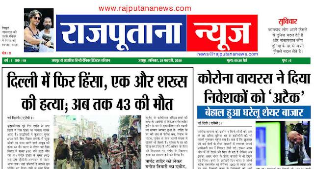 Rajputana News e-paper 29 February 2020 Daily Digital Edition