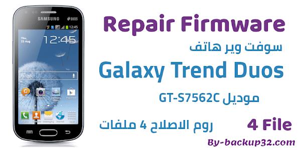 سوفت وير هاتف Galaxy Trend Duos موديل GT-S7562C روم الاصلاح 4 ملفات تحميل مباشر