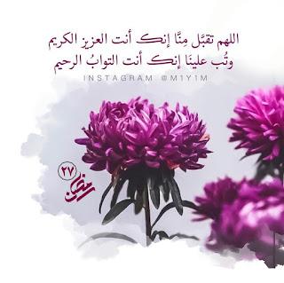دعاء اليوم السابع والعشرون من رمضان