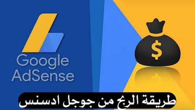ما هو جوجل ادسنس و ما هي طرق الربح من خلاله