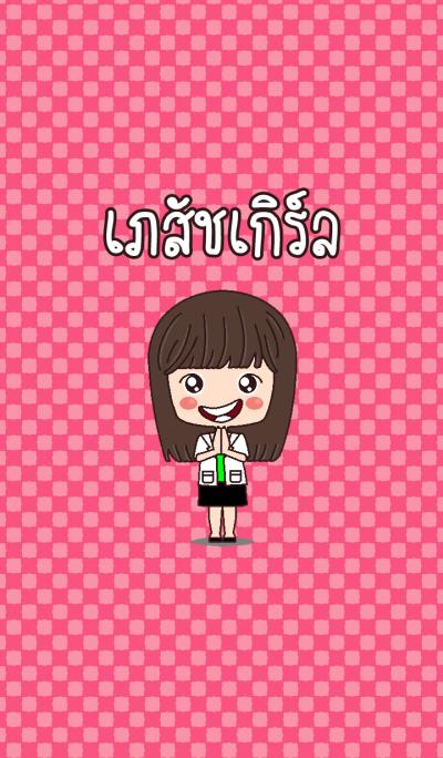 Rx Girl (2)
