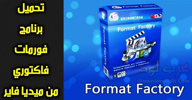 تحميل برنامج فورمات فاكتوري من ميديا فاير برابط مباشر