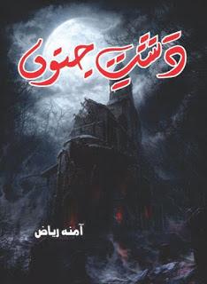 Dasht-E-Janoon (Complete Novel) By Amina Riaz Pdf Download