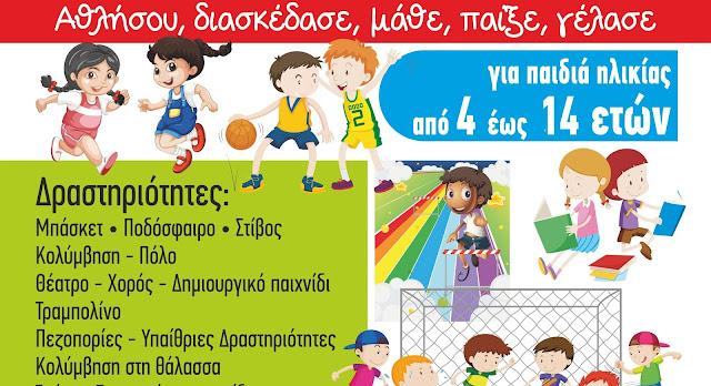Συνεχίζονται οι εγγραφές στο αθλητικό camp Ναυπλίου- Έναρξη 24 Ιουνίου