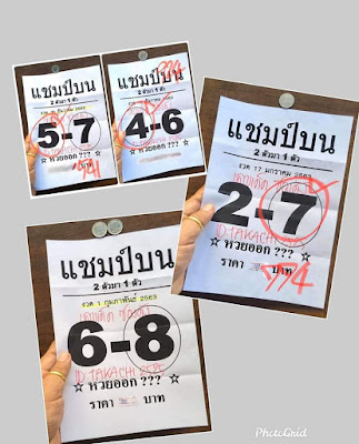 Thailand Lottery 3up Open Number Facebook Timeline 01 February 2020