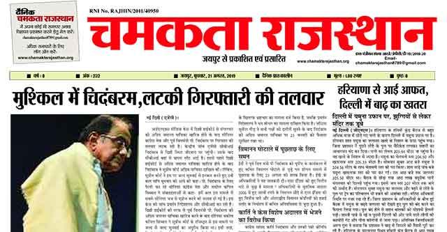दैनिक चमकता राजस्थान 21 अगस्त 2019 ई-न्यूज़ पेपर