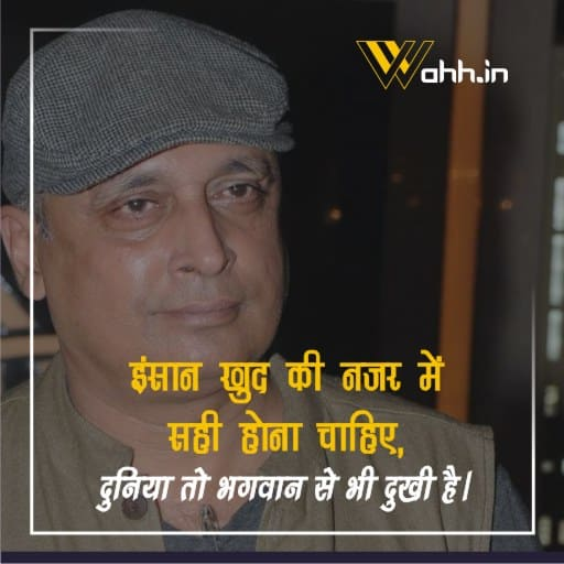 Best Piyush Mishra Quotes