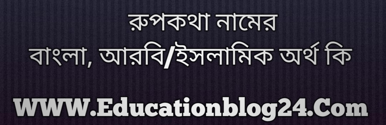 Rupkotha name meaning in Bengali, রুপকথা নামের অর্থ কি, রুপকথা নামের বাংলা অর্থ কি, রুপকথা নামের ইসলামিক অর্থ কি, রুপকথা কি ইসলামিক /আরবি নাম