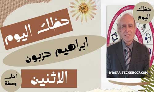 حظك اليوم الاثنين 15 / 2 / 2021 من ابراهيم حزبون | برجك اليوم الاثنين 15 فبراير/ شباط 2021 مع ابراهيم حزبون