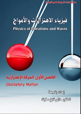 كتب الدكتور حازم شومان pdf