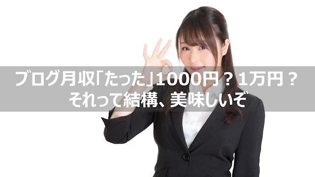 ブログ月収1000円1万円