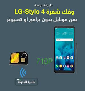 Unlock LG Stylo4 CDMA