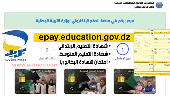 دفع حقوق التسجيل في شهادة التعليم المتوسط 2021 بالوثيقة البريدية sfp01