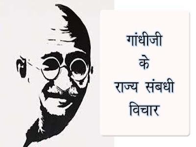 गांधी जी के राज्य सम्बन्धी विचार | गांधीजी के राजनीतिक विचार | Gandhi Ji Ke Rajnitik Vichar