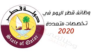 وظائف قطر اليوم في تخصصات متعددة