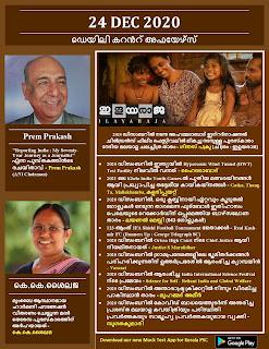 Daily Malayalam Current Affairs 24 Dec 2020