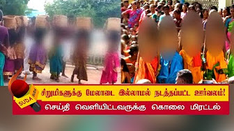 Women journalists get threats for reporting madurai temples ritual