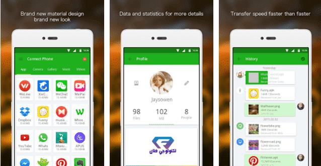 تحميل برنامج زيندر 2020 Xender لارسال ومشاركة الملفات للموبايل الاندرويد والايفون