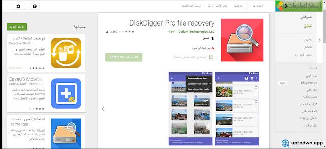 DiskDigger Pro file recovery استعادة الصور والفيديوهات المحذوفة لنضام الاندرويد
