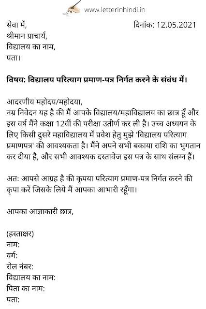 12th pass tc application in hindi