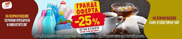 BILLA Гранде оферти ПЕТЪК и СЪБОТА  от 07-08.08