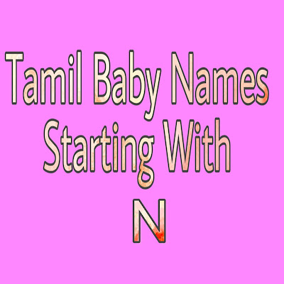 tamil baby boy names strarting with N