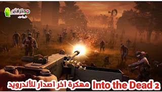 تحميل لعبة Into the Dead 2 مهكرة للأندرويد اخر اصدار