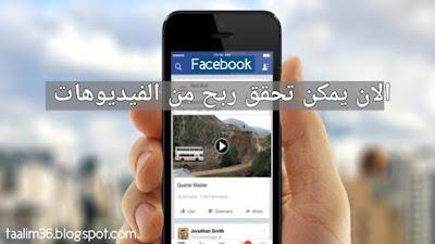 ربح من نشر الفيديوهات في الفيسبوك تحقق الدخل من الفيديو في الفيس