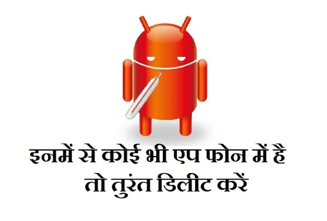 17-dangerous-android-apps-downloaded-over-550000-devices-delete-now-list-here