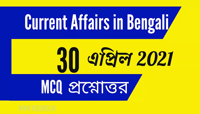 Bengali Current Affairs 30 April 2021