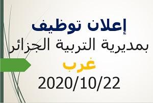 إعلان توظيف بمديرية التربية الجزائر غرب