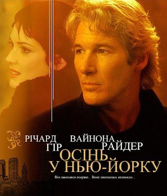 Осінь у Нью-Йорку (2000) - українською онлайн